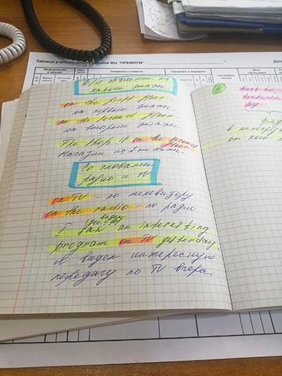 Конспект по английскому на работе