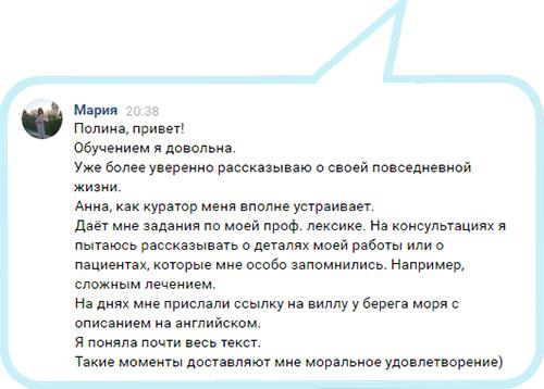 Отзыв Марии Вицко о кураторе